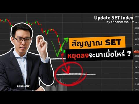 Update Set index 6/3/63 สัญญาณ set หยุดลงจะมาเมื่อไหร่