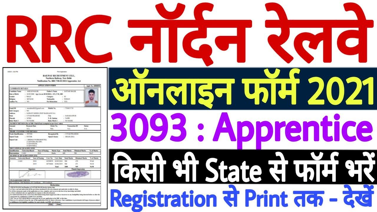 RRC NR Apprentice Online Form 2021 Kaise Bhare | Northern Railway Apprentice Online Form 2021