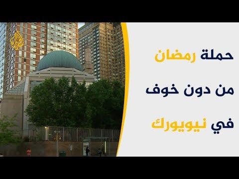 رمضان من دون خوف.. حملة لحماية المراكز الإسلامية بنيويورك