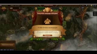 forge of Empires (Rus) FOE ФОЕ - Как ТОП проходит экспедицию ГИ 4 уровень FOE Guild Expeditions