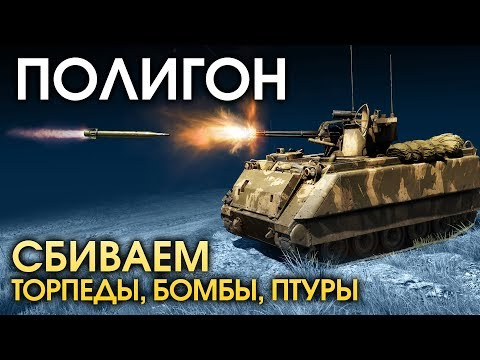 ПОЛИГОН #150: Сбиваем бомбы, торпеды, ПТУРы / War Thunder