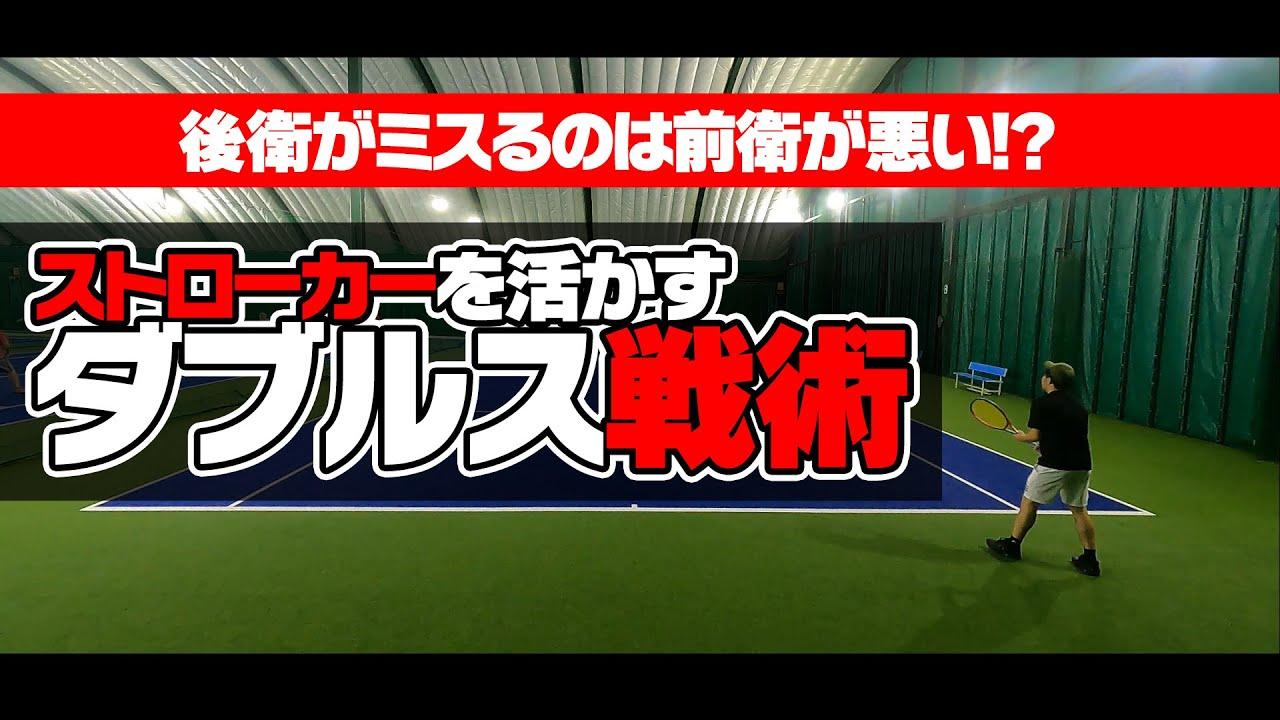 【テニス】前衛のポジションがカギ?ストローカーを活かすダブルス戦術!〈ぬいさんぽ〉