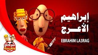 فيلم إبراهيم الأبيض | سرحان ونفيسة - Sarhan w Nafisa