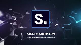 STOM-ACADEMY.COM | Сервис обучения врачей стоматологов