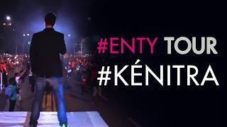 Saad Lamjarred - ENTY Tour (Kénitra) |  (سعد لمجرد - جولة إنتي (القنيطرة