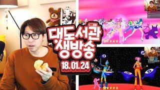 대도서관 LIVE] 대도 마술! / 멋진 군무! 스페이스 채널 5 엔딩 봅니닷!  1/24(수) 후훗! GAME 라이브 생방송