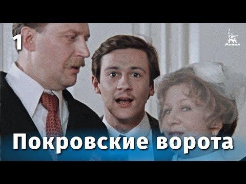 Покровские ворота 1 серия (комедия, реж. Михаил Козаков, 1982 г.)