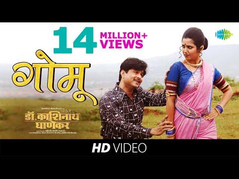 Gomu Sangatina | Ani...Dr. Kashinath Ghanekar | Subodh Bhave | Prajakta Mali | 8th November