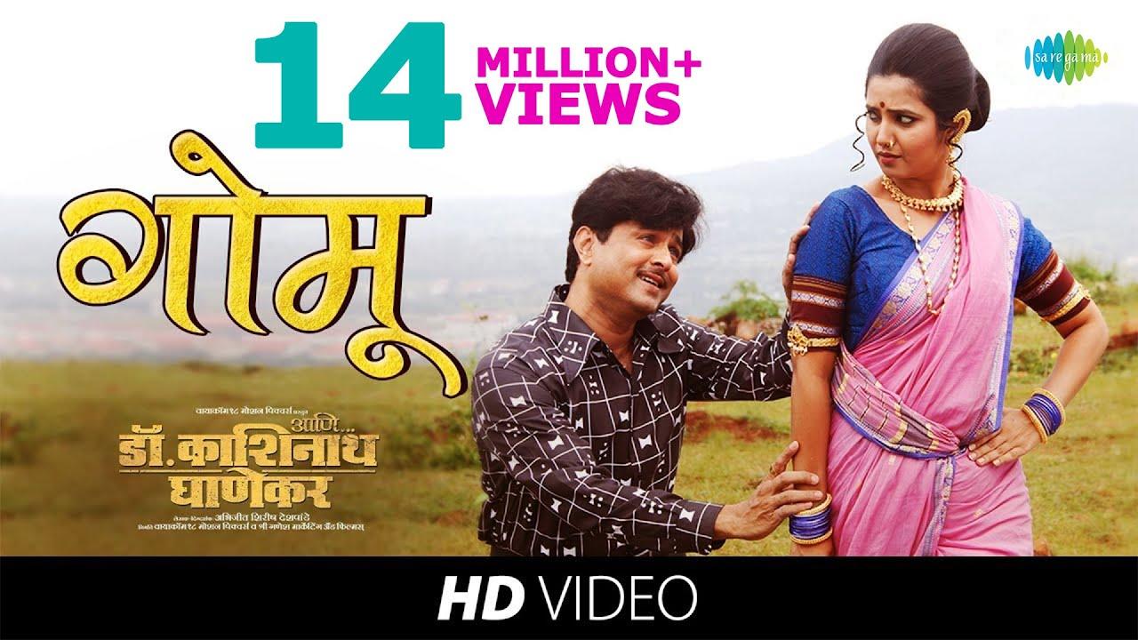 Download Gomu Sangatina | Ani...Dr. Kashinath Ghanekar | Subodh Bhave | Prajakta Mali | Asha Bhosale