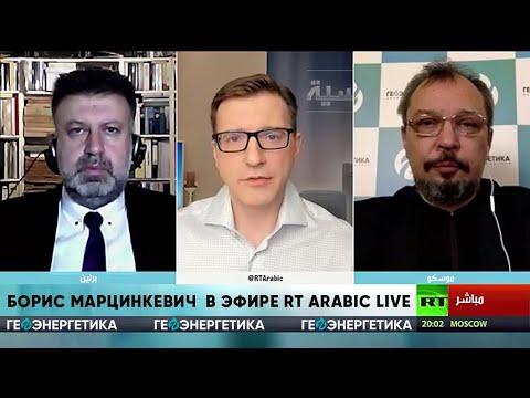 Интервью Бориса Марцинкевича для RT Arabic LIVE