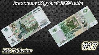 #17 Банкнота 5 рублей 1997 года (Нумизматическая Коллекция)
