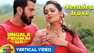 vennira-irave-vertical-song-ongala-podanum-sir-tamil-movie-rejimon-naresh-iyer