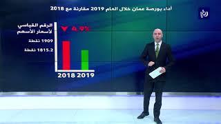 تراجع أداء بورصة عمان خلال العام 2019 (6/1/2020)