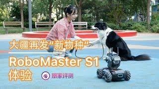 RoboMaster S1体验:大疆首款教育机器人怎么玩 | 凰家评测
