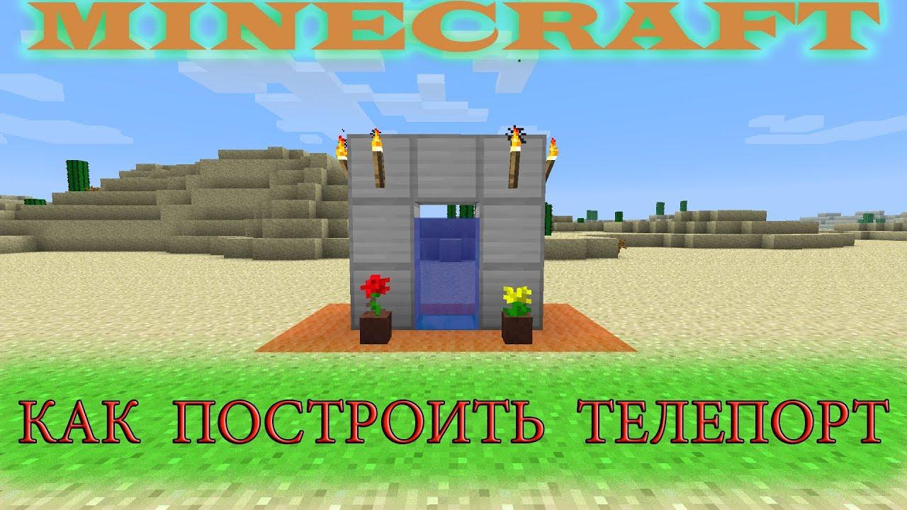 Minecraft как сделать телепорт фото 862
