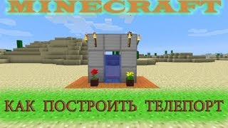Как сделать телепорт в Minecraft(Мой Twitch канал! https://www.twitch.tv/danilkastrimer., 2013-04-24T17:48:58.000Z)