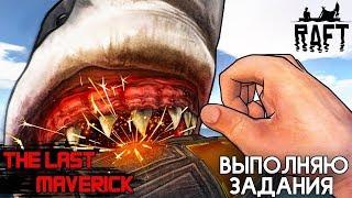 ЛУЧШИЙ КЛОН RAFT! ВЫПОЛНЯЮ ОСНОВНОЕ ЗАДАНИЕ + ОТКРЫЛ АИРДРОП! - Raft: The Last Maverick