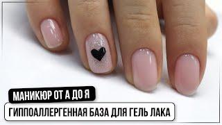 Маникюр от А до Я на коротких ногтях Гиппоаллергенная база для гель лака Дизайн сердечко