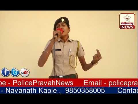 नंदुरबार : खाकी वर्दीतील गायिका पोलीस हवालदार कोमल पवार , Singer Komal Pawar Nandurbar