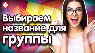 🤔Как выбрать название для группы. ⁉ Продвижение группы ВКонтакте. Раскрутка группы вконтакте