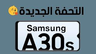 سامسونج جالاكسي A30s النسخة الجديدة لسامسونج A30