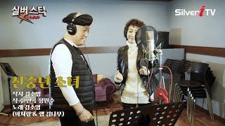 [MV] 신중년 소녀 - 가수 김소영 (feat.김나무…