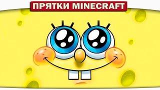 ч.32 ПРЯТКИ в ДОМИКЕ Спанч Боба Прятки Minecraft