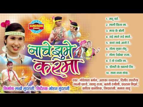 NACHE JHUME KARMA - Gorelal Barman, Alka Chandrakar - CG Song - Audio Jukebox - Lok Geet