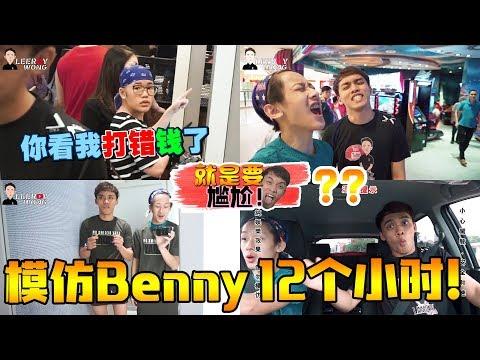 挑战模仿Benny Tuong 12个小时惨被发现!竟然被带到购物广场做。。!相机已经摔伤了!