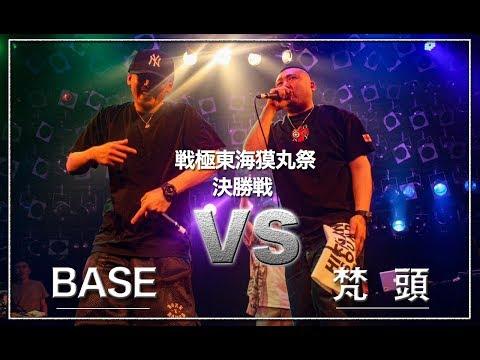 BASE vs 梵頭 決勝戦/戦極東海獏丸祭(2019.7.15)