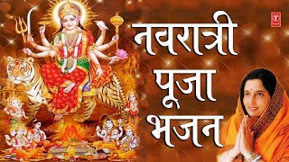 नवरात्री की पूजा के भजन I ANURADHA PAUDWAL,Durga Chalisa,Nav Durga Stuti,Kaali Mantra,Jai Ambe Gauri