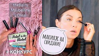 НОВИНКИ КОСМЕТИКИ Макияж на 14 февраля с theBalm Maybelline L Oreal СВОТЧИ КОНКУРС