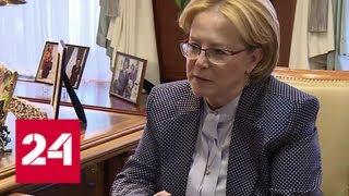 Матвиенко предложила главе Минздрава рассмотреть вопрос о типовых проектах медучреждений - Россия 24