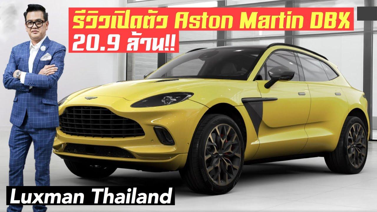 รีวิวเปิดตัว Aston Martin DBX SUV สุดหรูคันใหม่ ครั้งแรกในประเทศไทย  20.9 ล้านบาท!!