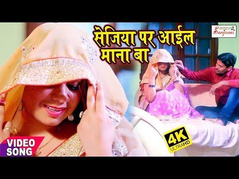 # सुपरहिट रोमांटिक # VIDEO SONG - सेजिया पर आईल माना बा - Uday Bhan Mouriya.NEW BHOJPURI SONG
