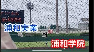 [9回裏から試合終了まで]  浦和実業対浦和学院