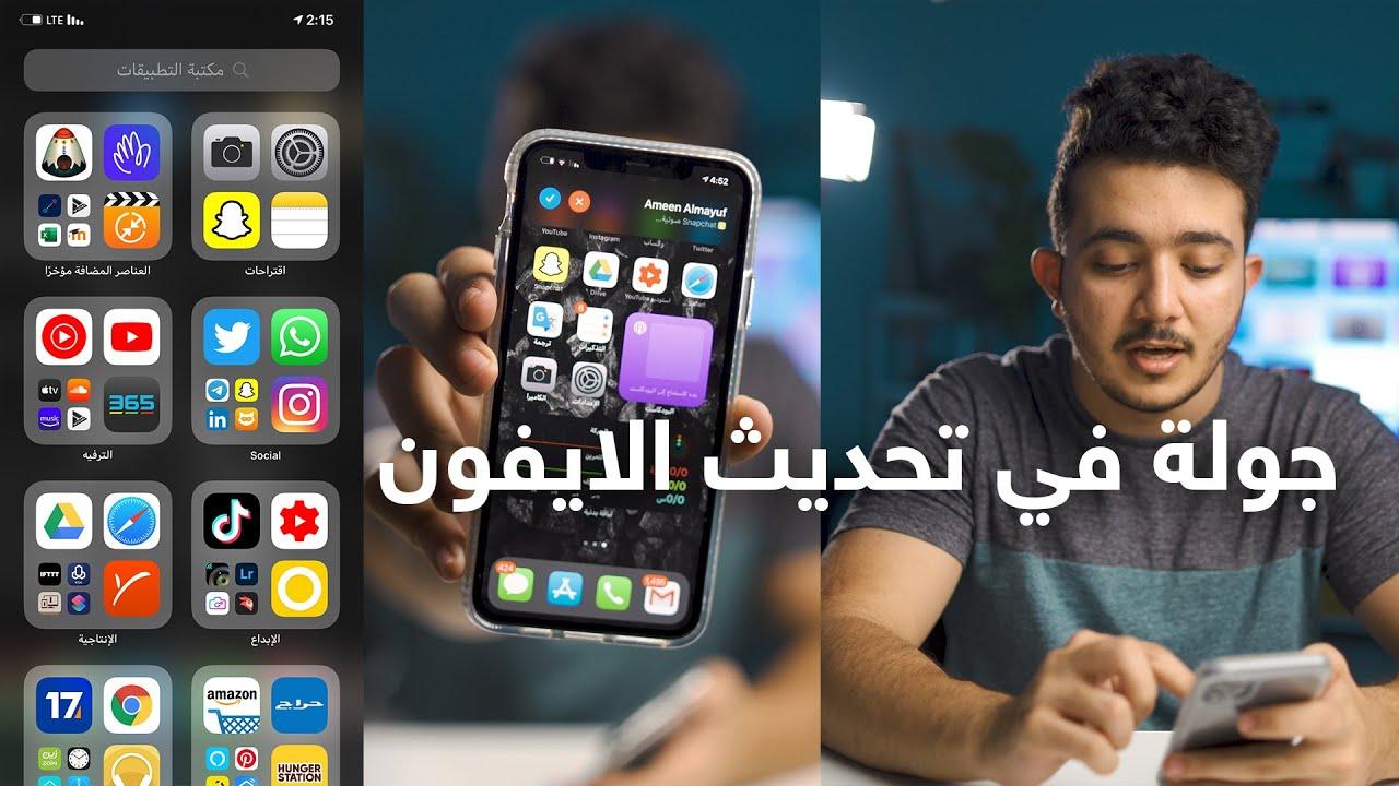 جولة في تحديث الايفون الجديد IOS14 😍😍