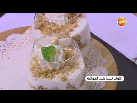 طريقة تحضير أكواب تشيز كيك الجوافة | أميرة شنب