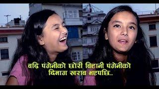 बद्रि पंगेनीको छोरी बिहानी पंगेनीको दिमाग खराब भएपछी || Dimag Kharab with Bihani Pangeni