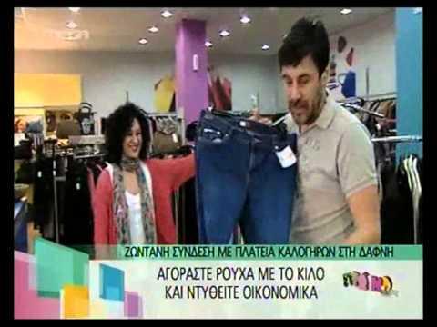 10b525597d4 Bazz...r ρούχα με το κιλό - YouTube