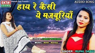 Hay Re Kaisi Ye Majburiyan || Rupal Dabhi || New Hindi Bewafa Song || Ekta Sound