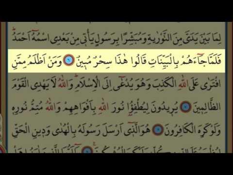 Surah As-Saff(61) by Nasser Al Qatami Majestic Recitation(Saf)