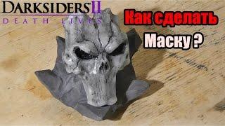 Коллекционная маска Cмерти из Дарк Сайдерс 2 своими руками