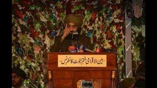 International Khatm E Nabuvvat Conference Golra Sharif  on 16 January 2018 part 1 of 3