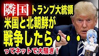 【韓国 反応】トランプ大統領が「北朝鮮と戦争時1億人が死亡」と言う事は綺麗さぱりさようなら【韓国 米国】