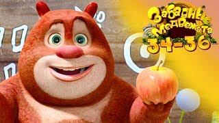 Забавные Медвежата Сборник 34 36 Мишки от Kedoo Мультфильмы для детей