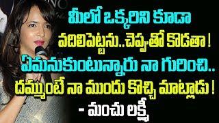 Manchu Lakshmi Fires On Social Media   Celebrity News   Telugu Boxoffice