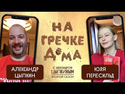 Юлия Пересильд в гостях у Александра Цыпкина в программе «На гречке дома»