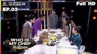โต๊ะนี้มีจอง (WHO IS MY CHEF) | Ep.03 | 16 มี.ค. 62 Full HD