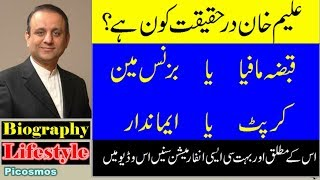 Aleem Khan Biography, Aleem Khan Life Style, Aleem Khan Life Story, Who is Aleem Khan,